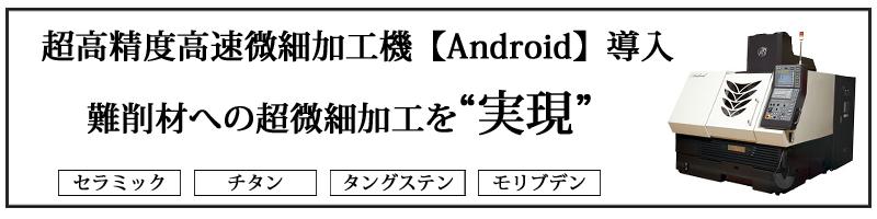 androidによる難削材加工