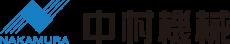 株式会社中村機械オフィシャルサイト|